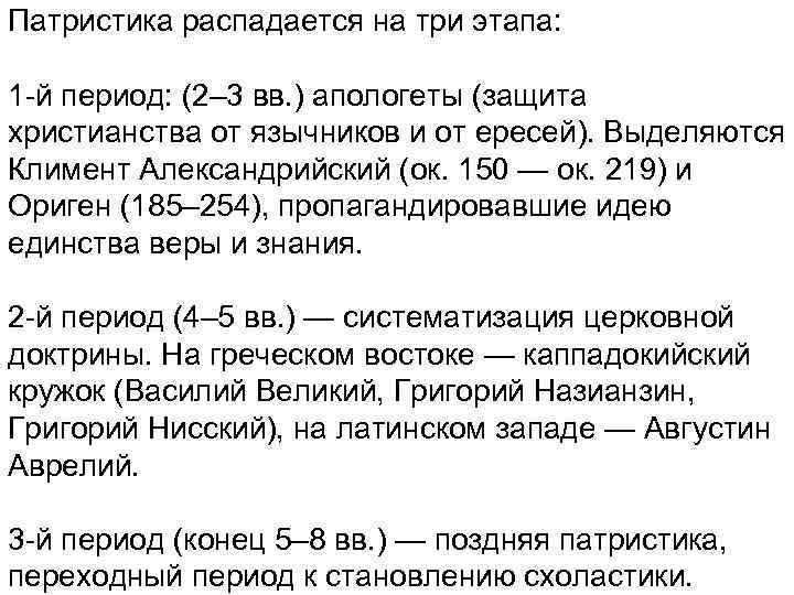 Патристика распадается на три этапа: 1 -й период: (2– 3 вв. ) апологеты (защита