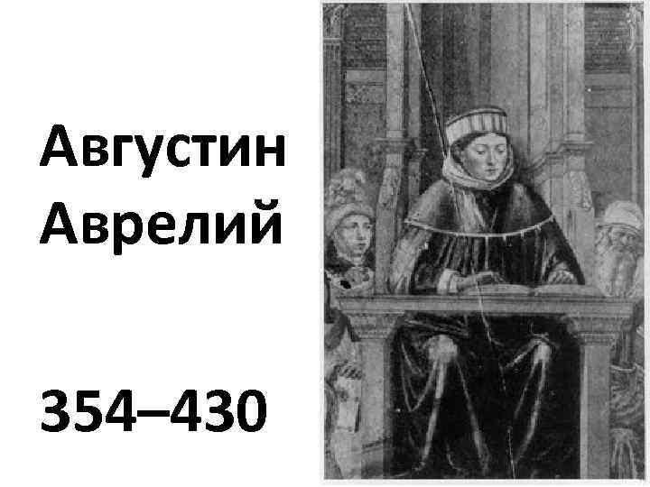 Августин Аврелий 354– 430