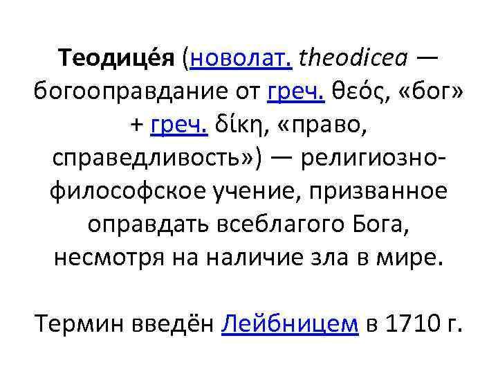 Теодице я (новолат. theodicea — богооправдание от греч. θεός, «бог» + греч. δίκη, «право,
