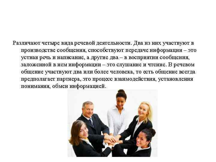 Различают четыре вида речевой деятельности. Два из них участвуют в производстве сообщения, способствуют передаче