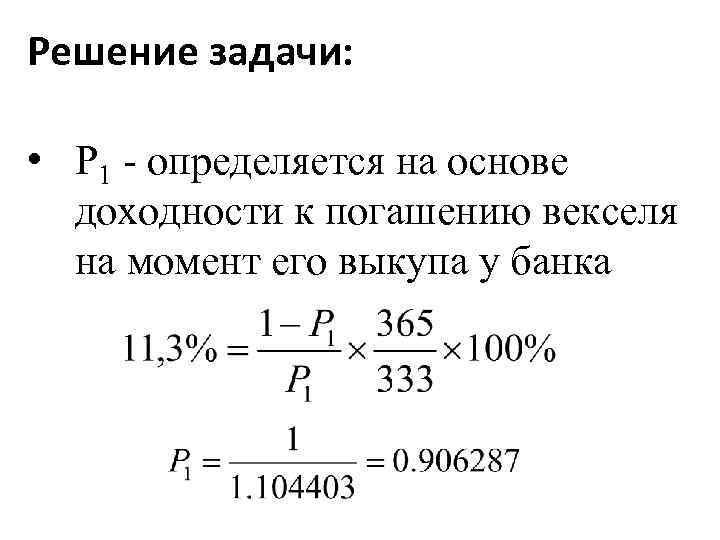 с векселями задач решебник