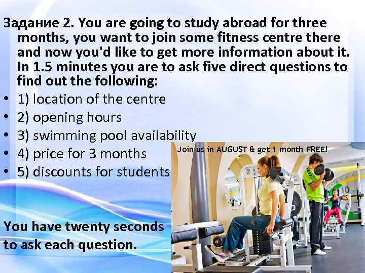 Задание 2. You are going to study abroad for three months, you want to