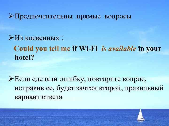 Ø Предпочтительны прямые вопросы Ø Из косвенных : Could you tell me if Wi-Fi