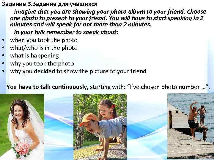 Задание 3. Задание для учащихся Imagine that you are showing your photo album to