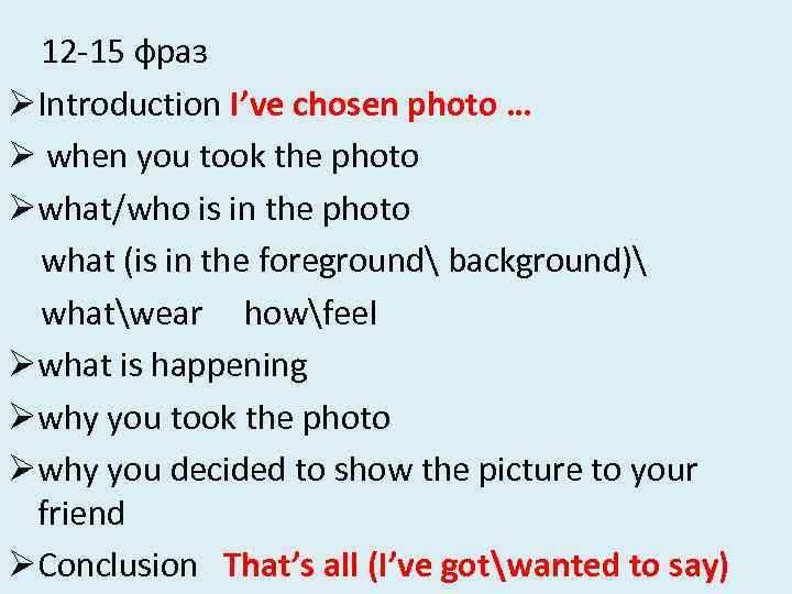 12 15 фраз ØIntroduction I've chosen photo … Ø when you took the photo