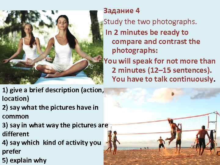 Задание 4 Study the two photographs. In 2 minutes be ready to compare and