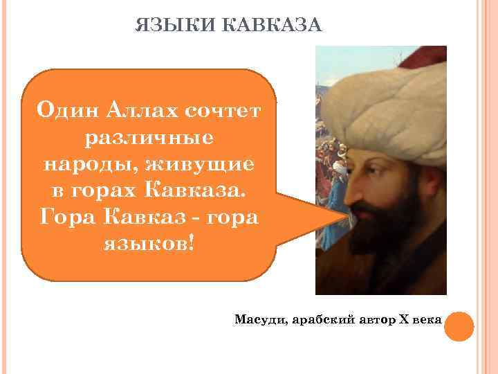 Как понять кавказский язык