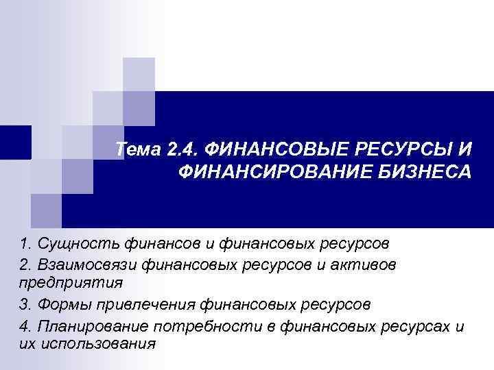 Тема 2. 4. ФИНАНСОВЫЕ РЕСУРСЫ И ФИНАНСИРОВАНИЕ БИЗНЕСА 1. Сущность финансов и финансовых ресурсов