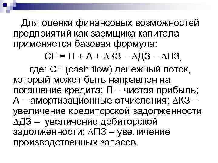 Для оценки финансовых возможностей предприятий как заемщика капитала применяется базовая формула: CF = П