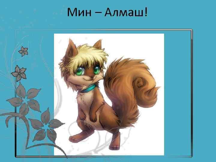 Мин – Алмаш!