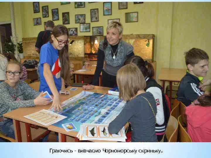 Граючись – вивчаємо Чорноморську скриньку.
