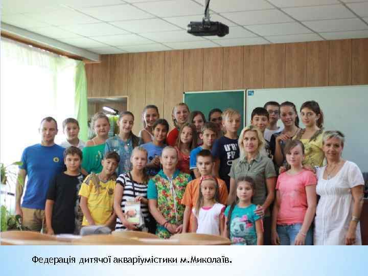 Федерація дитячої акваріумістики м. Миколаїв.