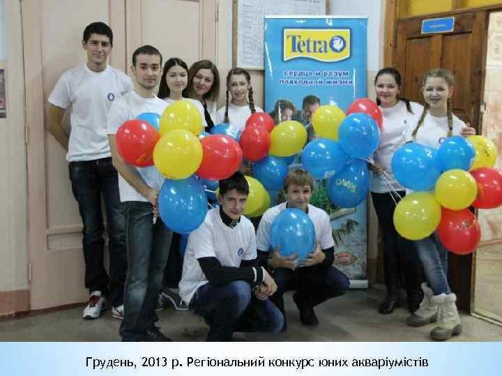 Грудень, 2013 р. Регіональний конкурс юних акваріумістів