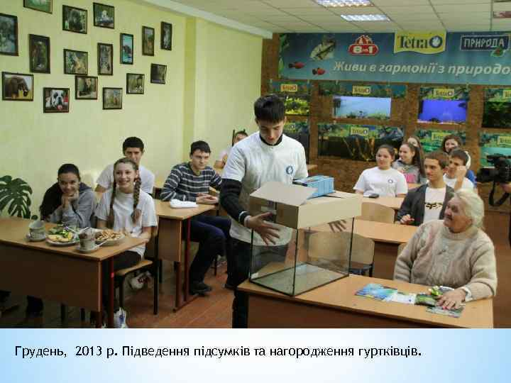 Грудень, 2013 р. Підведення підсумків та нагородження гуртківців.