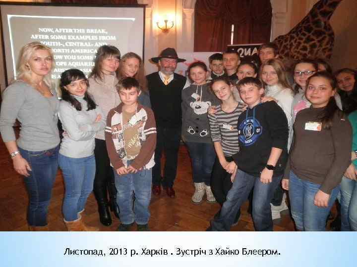 Листопад, 2013 р. Харків. Зустріч з Хайко Блеером.