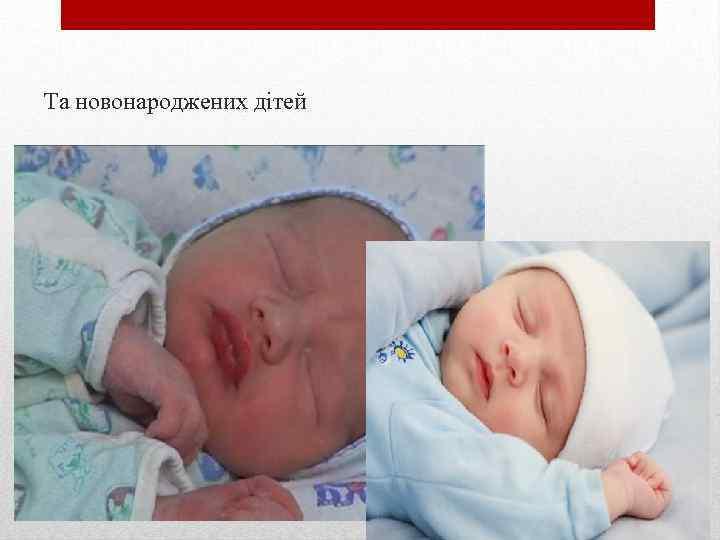 Та новонароджених дітей