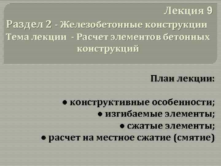 завод жби черняховского