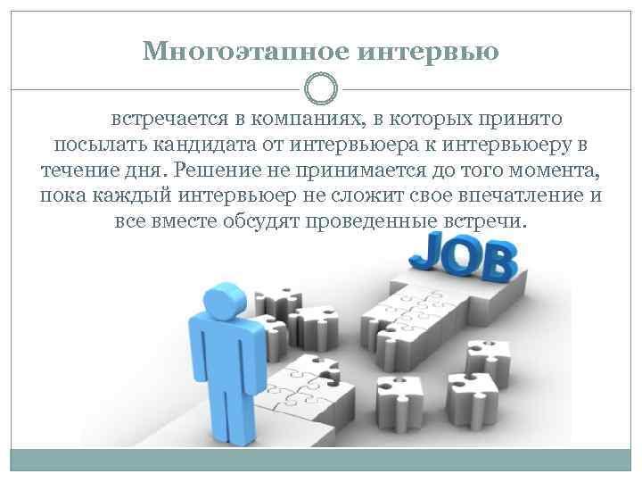 Многоэтапное интервью встречается в компаниях, в которых принято посылать кандидата от интервьюера к интервьюеру