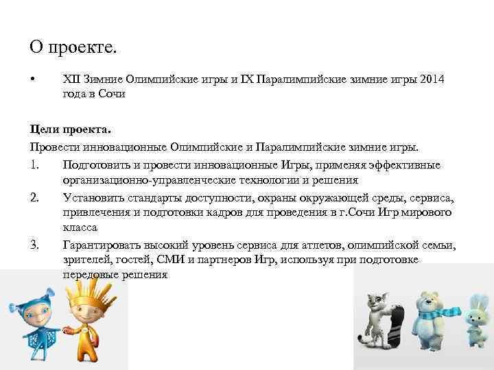 О проекте. • XII Зимние Олимпийские игры и IX Паралимпийские зимние игры 2014 года