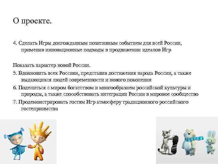 О проекте. 4. Сделать Игры долгожданным позитивным событием для всей России, применив инновационные подходы