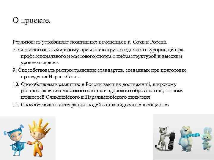 О проекте. Реализовать устойчивые позитивные изменения в г. Сочи и России. 8. Способствовать мировому