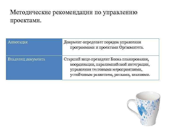 Методические рекомендации по управлению проектами. Аннотация Документ определяет порядок управления программами и проектами Оргкомитета.