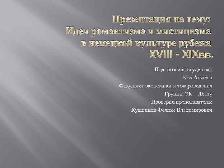 Презентация на тему: Идеи романтизма и мистицизма в немецкой культуре рубежа XVIII - XIXвв.
