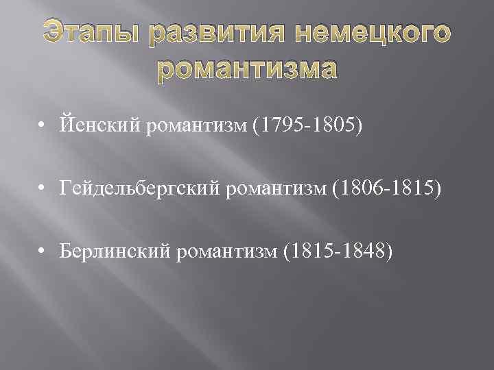 Этапы развития немецкого романтизма • Йенский романтизм (1795 -1805) • Гейдельбергский романтизм (1806 -1815)