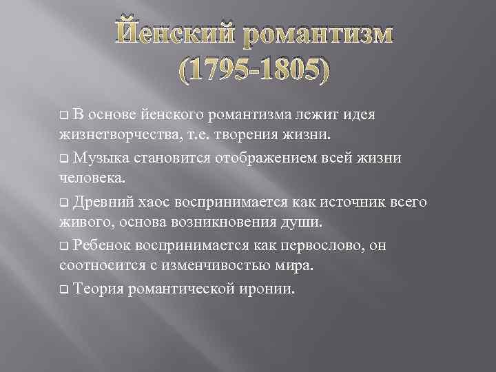 Йенский романтизм (1795 -1805) В основе йенского романтизма лежит идея жизнетворчества, т. е. творения