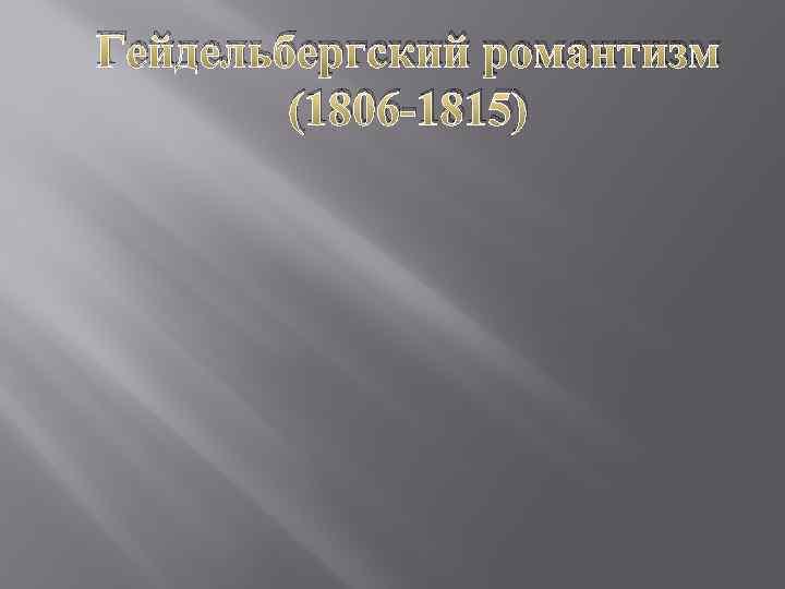 Гейдельбергский романтизм (1806 -1815)
