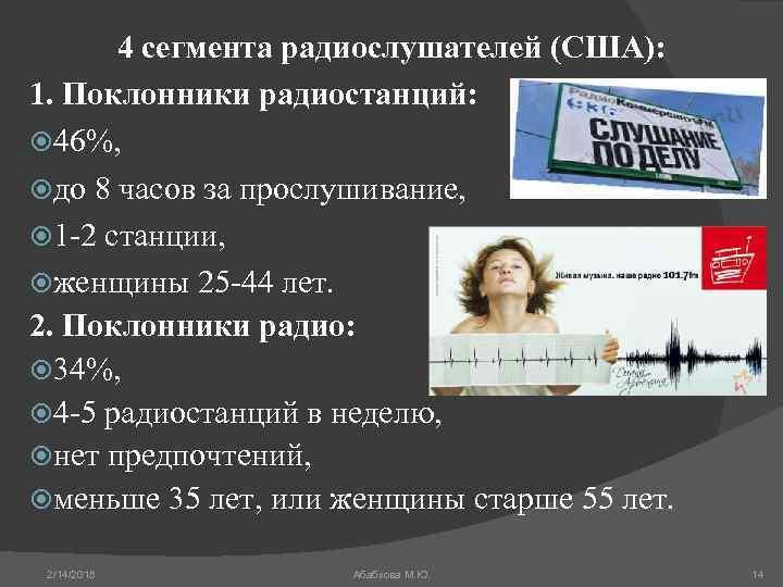 4 сегмента радиослушателей (США): 1. Поклонники радиостанций: 46%, до 8 часов за прослушивание, 1