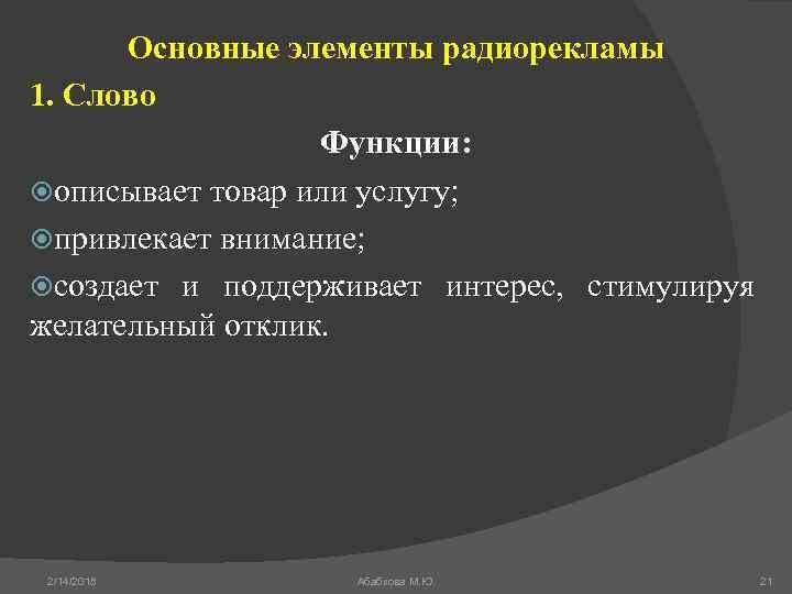 Основные элементы радиорекламы 1. Слово Функции: описывает товар или услугу; привлекает внимание; создает и