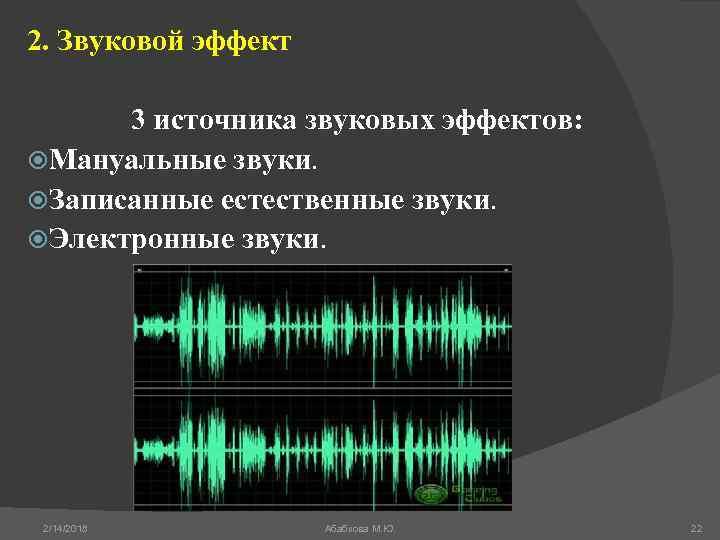 2. Звуковой эффект 3 источника звуковых эффектов: Мануальные звуки. Записанные естественные звуки. Электронные звуки.