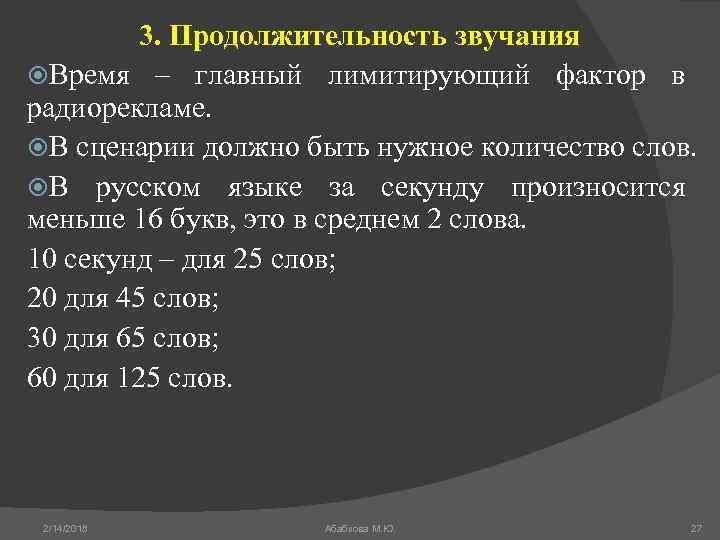3. Продолжительность звучания Время – главный лимитирующий фактор в радиорекламе. В сценарии должно быть