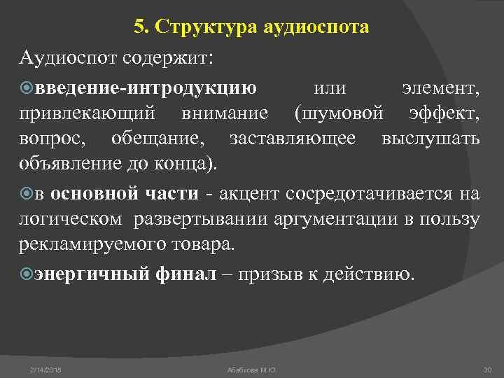 5. Структура аудиоспота Аудиоспот содержит: введение-интродукцию или элемент, привлекающий внимание (шумовой эффект, вопрос, обещание,