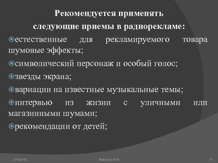 Рекомендуется применять следующие приемы в радиорекламе: естественные для рекламируемого товара шумовые эффекты; символический персонаж
