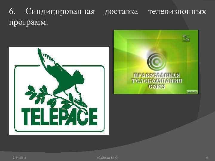 6. Синдицированная доставка телевизионных программ. 2/14/2018 Абабкова М. Ю. 41