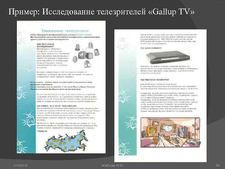 Пример: Исследование телезрителей «Gallup TV» 2/14/2018 Абабкова М. Ю. 59