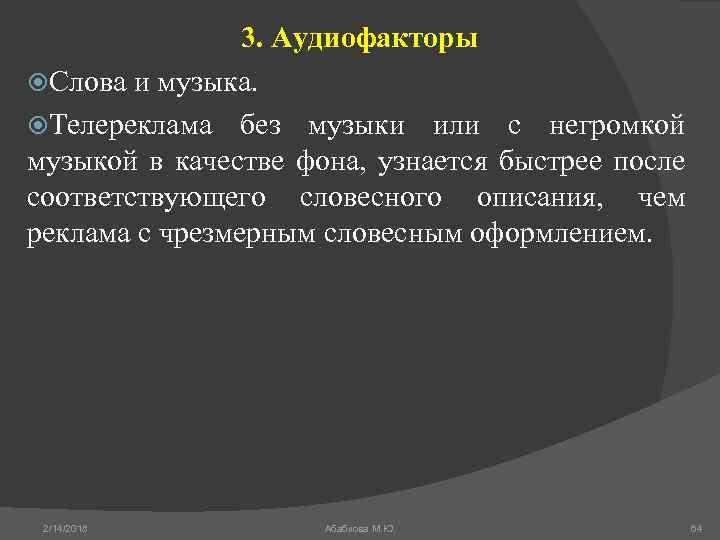 3. Аудиофакторы Слова и музыка. Телереклама без музыки или с негромкой музыкой в качестве