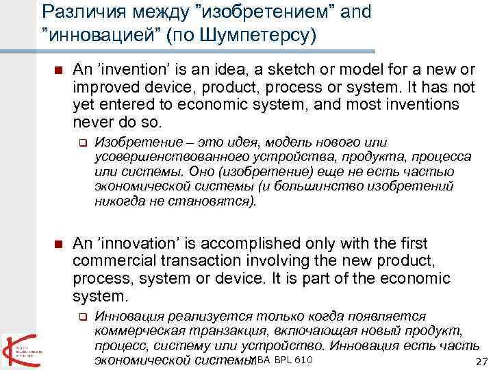 "Различия между ""изобретением"" and ""инновацией"" (по Шумпетерсу) n An 'invention' is an idea, a"