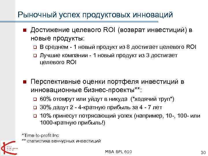 Рыночный успех продуктовых инноваций n Достижение целевого ROI (возврат инвестиций) в новые продукты: q