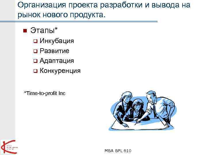 Организация проекта разработки и вывода на рынок нового продукта. n Этапы* Инкубация q Развитие