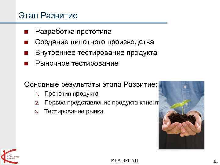 Этап Развитие n n Разработка прототипа Создание пилотного производства Внутреннее тестирование продукта Рыночное тестирование