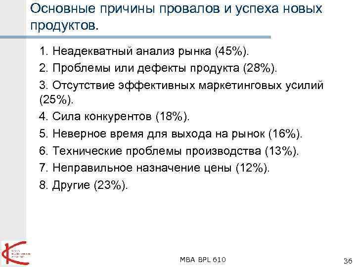 Основные причины провалов и успеха новых продуктов. 1. Неадекватный анализ рынка (45%). 2. Проблемы