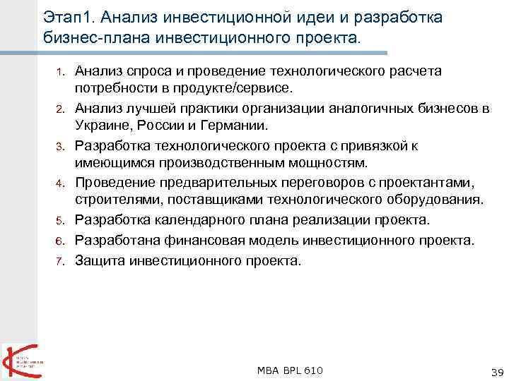 Этап 1. Анализ инвестиционной идеи и разработка бизнес-плана инвестиционного проекта. 1. 2. 3. 4.