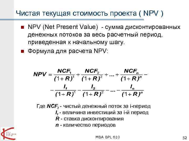 Чистая текущая стоимость проекта ( NPV ) n n NPV (Net Present Value) -