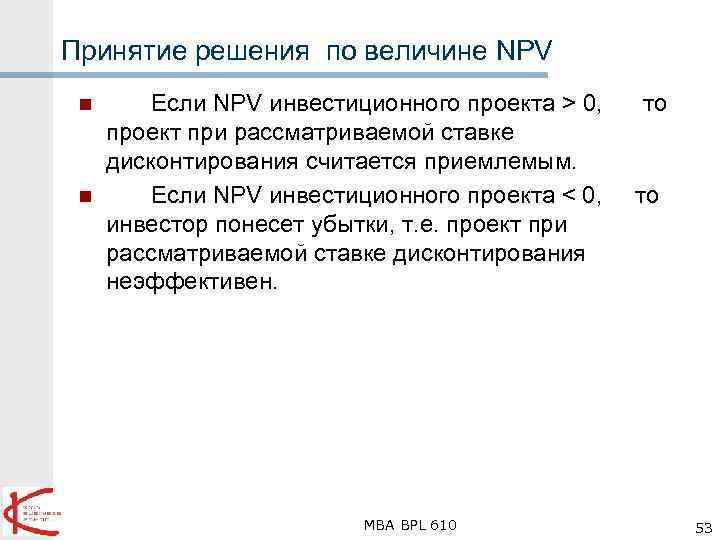 Принятие решения по величине NPV n n Если NPV инвестиционного проекта > 0, то
