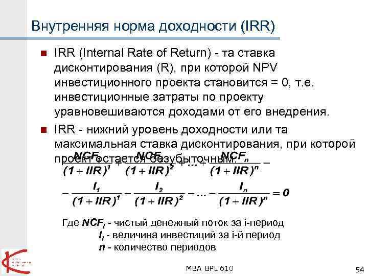 Внутренняя норма доходности (IRR) n n IRR (Internal Rate of Return) - та ставка