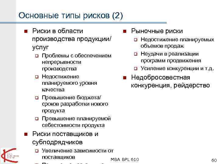 Основные типы рисков (2) n Риски в области производства продукции/ услуг q q n