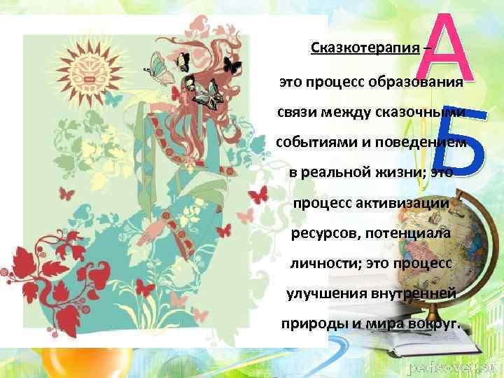 Сказкотерапия – это процесс образования связи между сказочными событиями и поведением в реальной жизни;